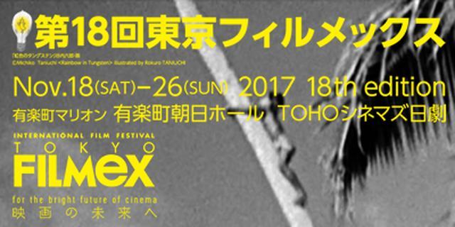 画像: 第18回「東京フィルメックス」 | 映画の未来へ
