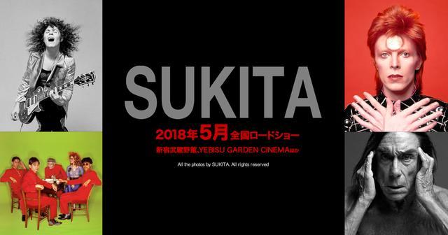 画像: 映画『SUKITA』公式サイト