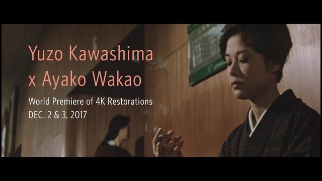 画像: Yuzo Kawashima x Ayako Wakao youtu.be