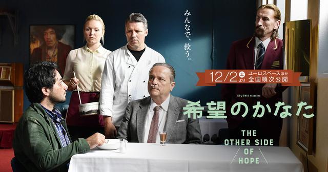 画像: 映画『希望のかなた』公式サイト
