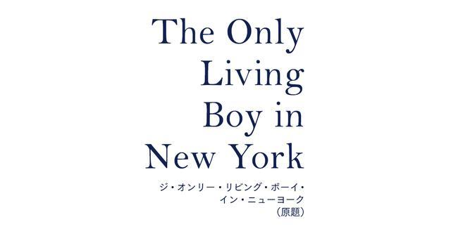 画像: 映画『The Only Living Boy in New York|ジ・オンリー・リビング・ボーイ・イン・ニューヨーク(原題)』公式サイト