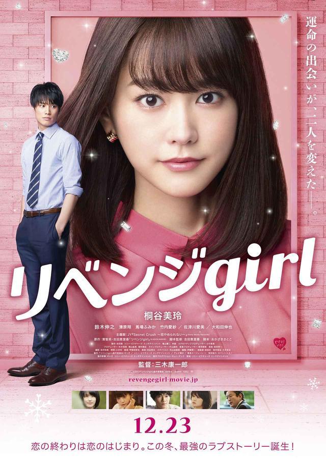 画像1: (C)2017 『リベンジ girl』製作委員会