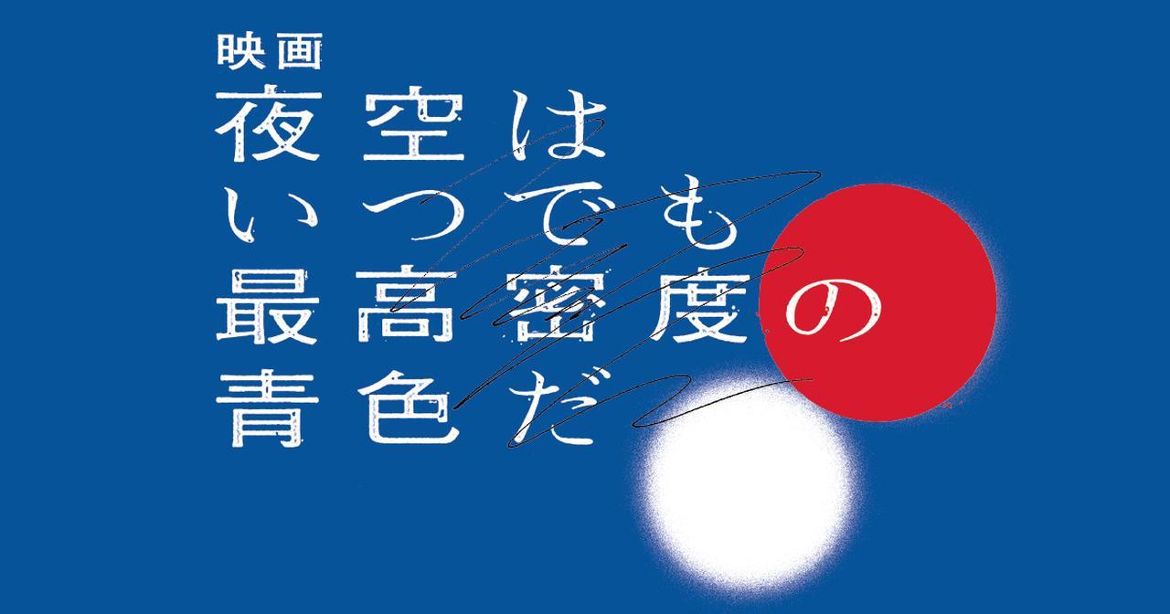 画像: 「夜空はいつでも最高密度の青色だ」ブルーレイ&DVDオフィシャルサイト | ポニーキャニオン