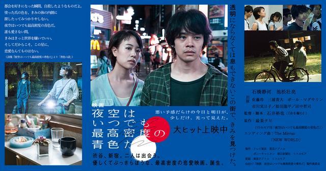 画像: 『映画 夜空はいつでも最高密度の青色だ』 2017.11.15ブルーレイ&DVD リリース!