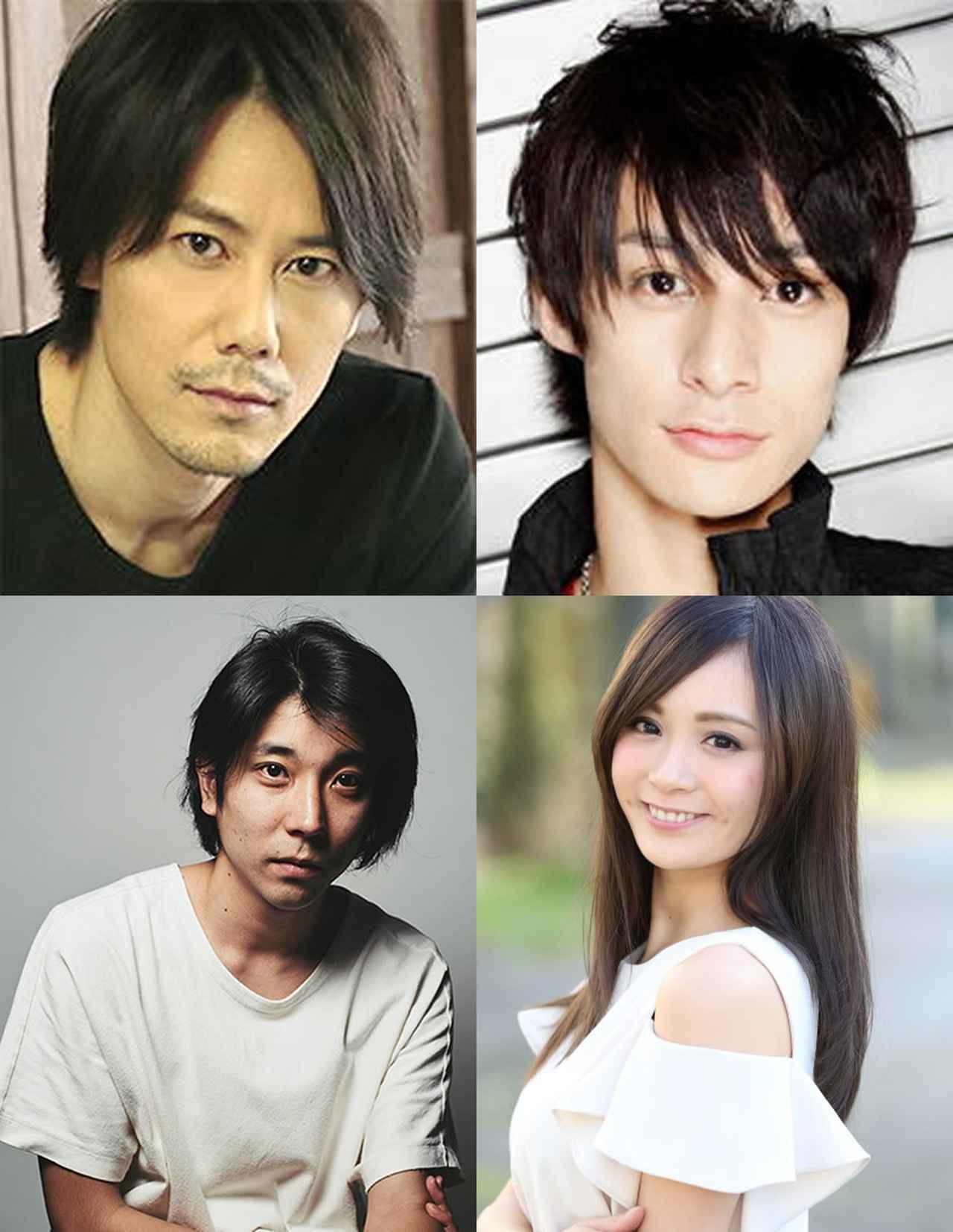 画像: 上左より根本正勝、高崎翔太、 下左より関口アナム、三城千咲