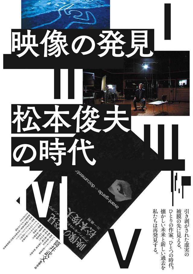画像1: 映像の発見=松本俊夫の時代