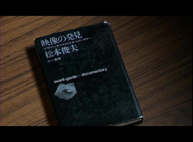 画像3: 映像の発見=松本俊夫の時代