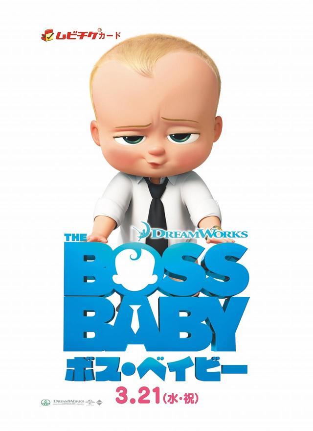 画像3: 見た目は赤ちゃん 中身はおっさん!?『美女と野獣』を抑え全米で初登場第1位を獲得『ボス・ベイビー』日本語版予告映像到着!