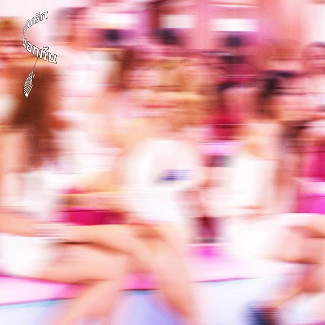 画像: 映画『バンコクナイツ』トリビュート・リリース第4弾 ! オザワとバビロン・バンド「田舎に帰れ」 C/W くふきと乙津理風「田舎はいいね」