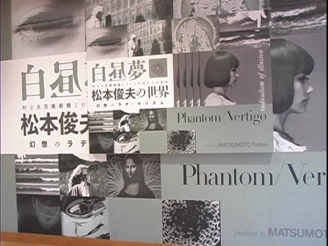 画像9: 映像の発見=松本俊夫の時代