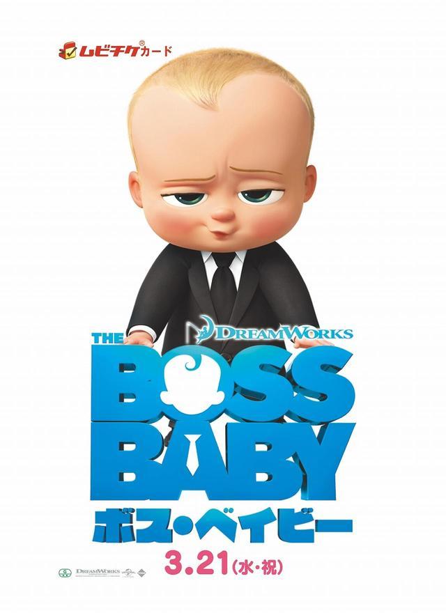 画像2: 見た目は赤ちゃん 中身はおっさん!?『美女と野獣』を抑え全米で初登場第1位を獲得『ボス・ベイビー』日本語版予告映像到着!