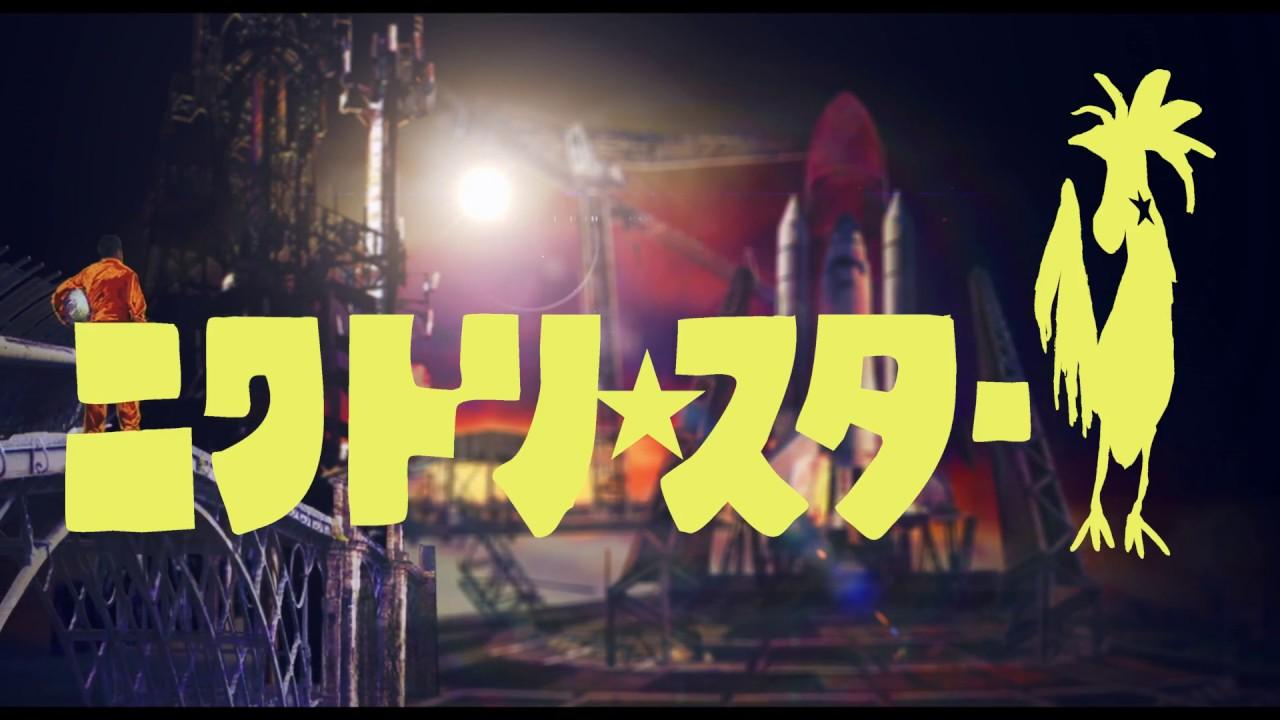 画像: 映画「ニワトリ★スター」劇場予告第一弾! youtu.be