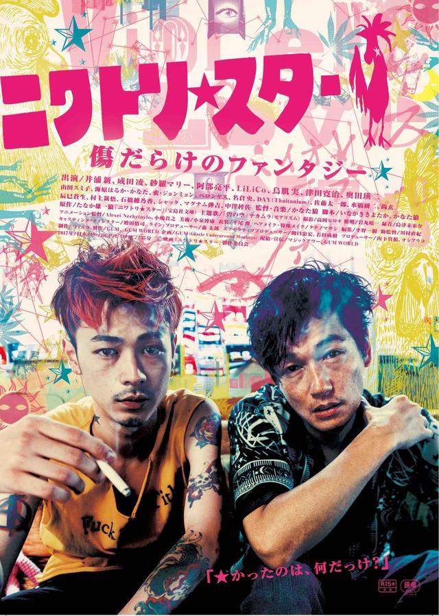 画像1: (C)映画『ニワトリ★スター』製作委員会