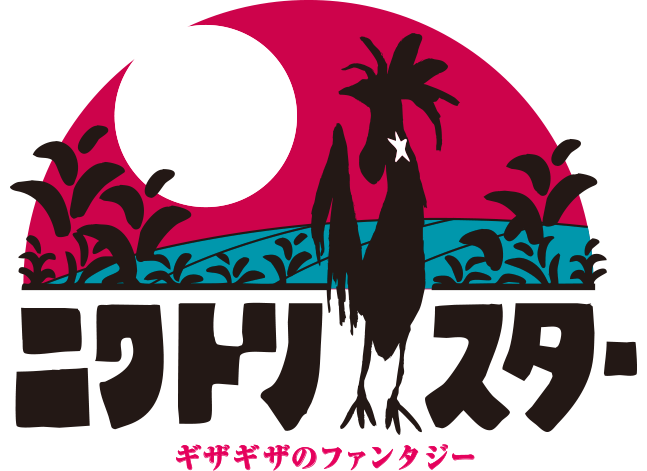 画像: 【映画】ニワトリ★スター ギザギザのファンタジー 2018年3月ロードショー