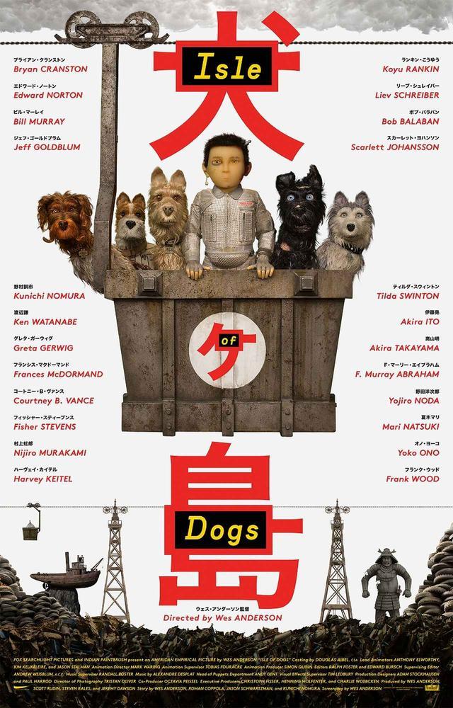 画像: ウェス・アンダーソン監督 最新作『犬ヶ島』-第68回ベルリン国際映画祭の開幕オープニング作品として上映&コンペティション部門へ正式出品が決定!!!