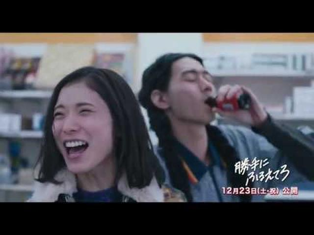 画像: 『勝手にふるえてろ』本編映像! youtu.be