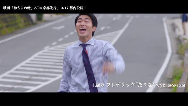 画像: 『神さまの轍』特報 - YouTube youtu.be
