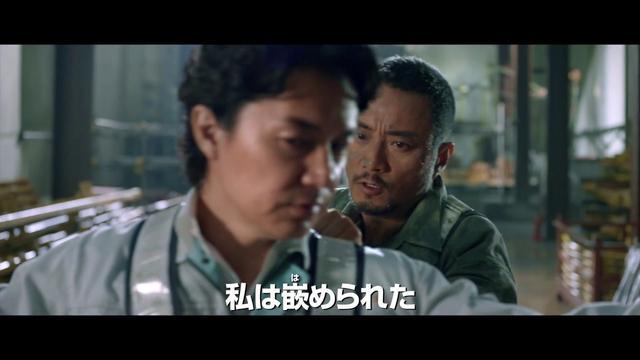 画像: ジョン・ウー監督×福山雅治×チャン・ハンユー『マンハント』特報 youtu.be