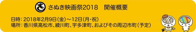 画像: さぬき映画祭2018 開催概要