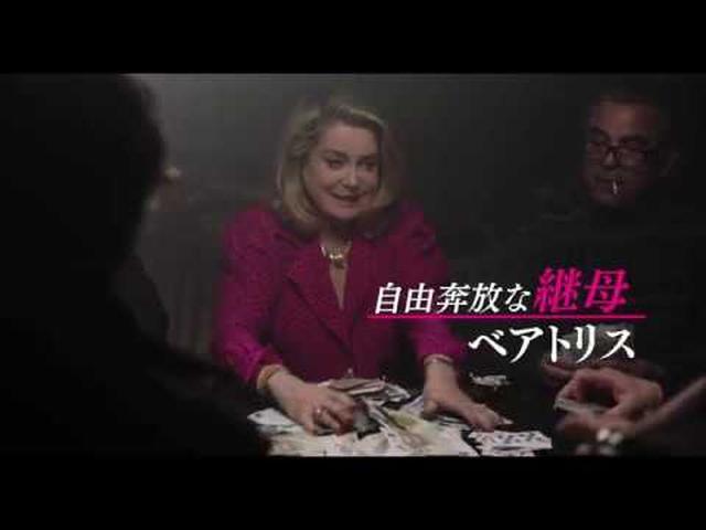 画像: カトリーヌ・ドヌーヴとカトリーヌ・フロが初共演『ルージュの手紙』予告 youtu.be