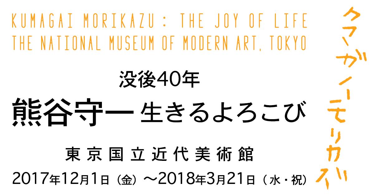 画像: 「没後40年 熊谷守一 生きるよろこび 東京国立近代美術館 2017年12月1日(金)〜2018年3月21日(水・祝)
