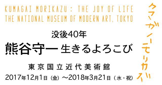 画像: 「没後40年 熊谷守一 生きるよろこび|東京国立近代美術館 2017年12月1日(金)〜2018年3月21日(水・祝)