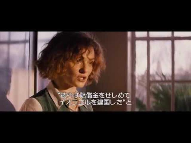 画像: 『否定と肯定』冒頭映像 youtu.be