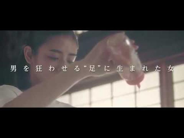 画像: TANIZAKI TRIBUTE ウエダアツシ監督『富美子の足』 youtu.be