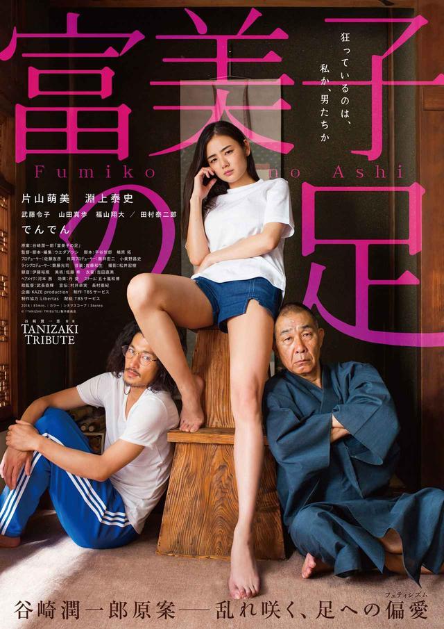 画像: 「果てなく乱れ咲く、足への偏愛 」を描く『富美子の足』ポスター、予告が完成
