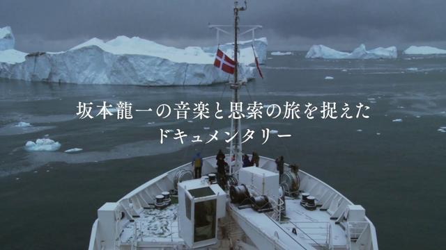"""画像: 坂本龍一の""""今""""『Ryuichi Sakamoto CODA』予告 www.youtube.com"""