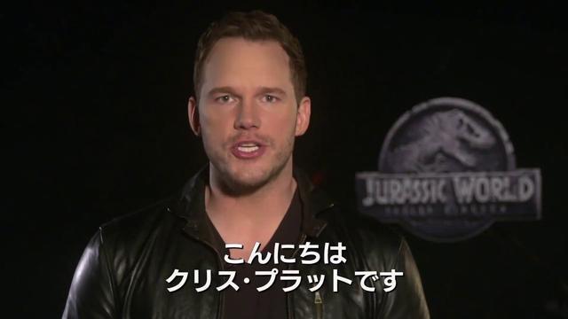 画像: クリス・プラットからの日本独占メッセ ージ映像 youtu.be