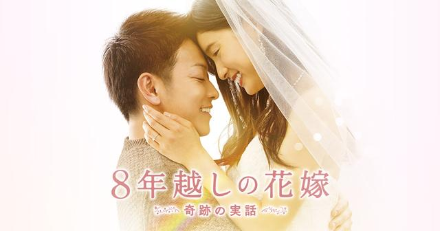 画像: 映画『8年越しの花嫁 奇跡の実話』公式サイト