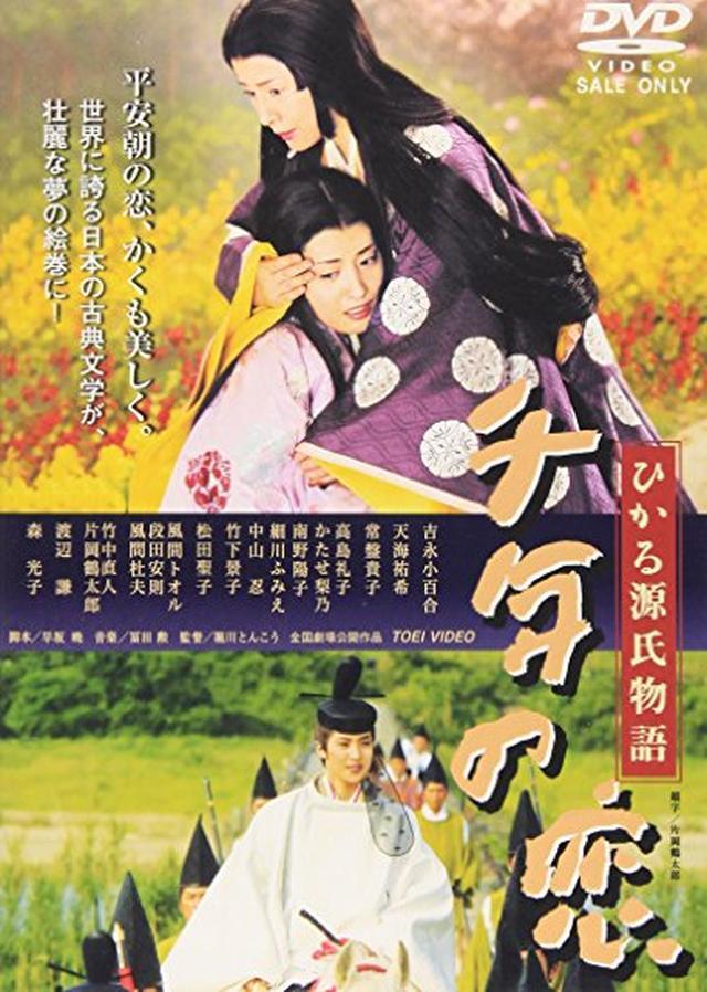 画像: 千年の恋 ひかる源氏物語 www.amazon.co.jp