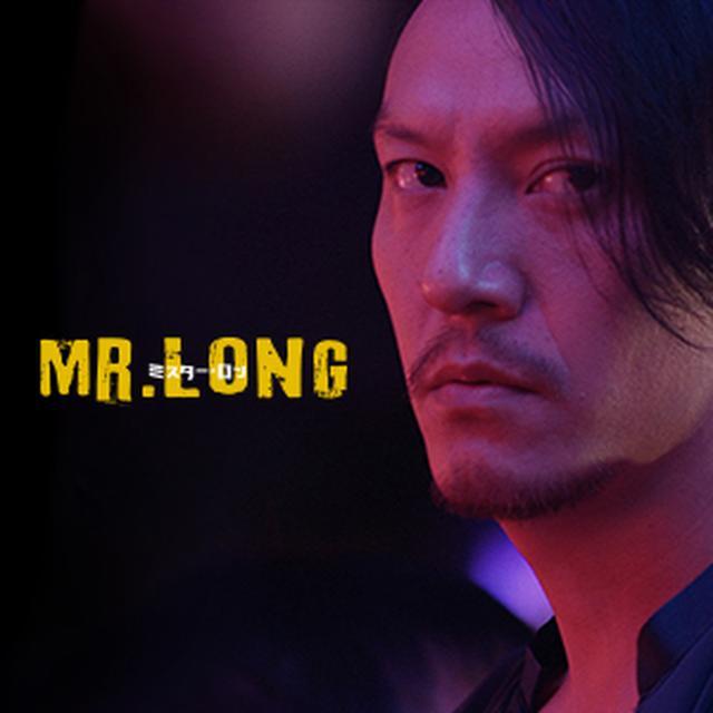 画像: 第67回ベルリン国際映画祭コンペティション部門正式上映作品 映画『Mr.Long』