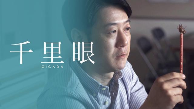 画像: 映画『千里眼(CICADA)』予告編 2018年2月17日(土)公開 youtu.be