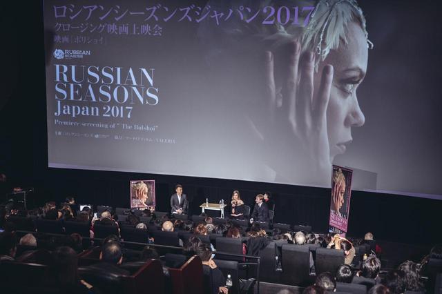 画像2: ボリショイ劇場バレエ学校を舞台にした青春映画『ボリショイ』に出演のアンナ・イサーエワさんが登壇した「ロシアンシーズンズ2017」のグランドフィナーレ上映
