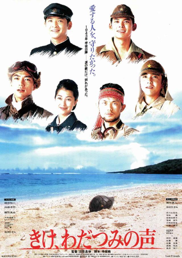 画像: きけ、わだつみの声 Last Friends movies.yahoo.co.jp