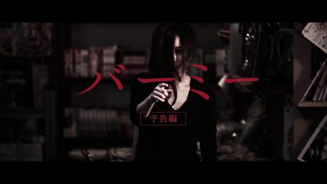 画像: Bamy (Bâmî) international theatrical trailer - Jun Tanaka-directed J-horror www.youtube.com