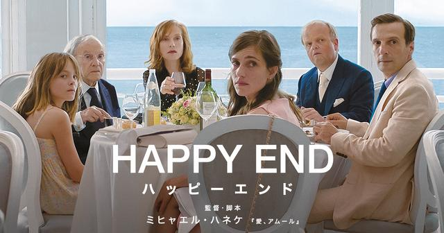 画像: 映画『HAPPY END』公式サイト