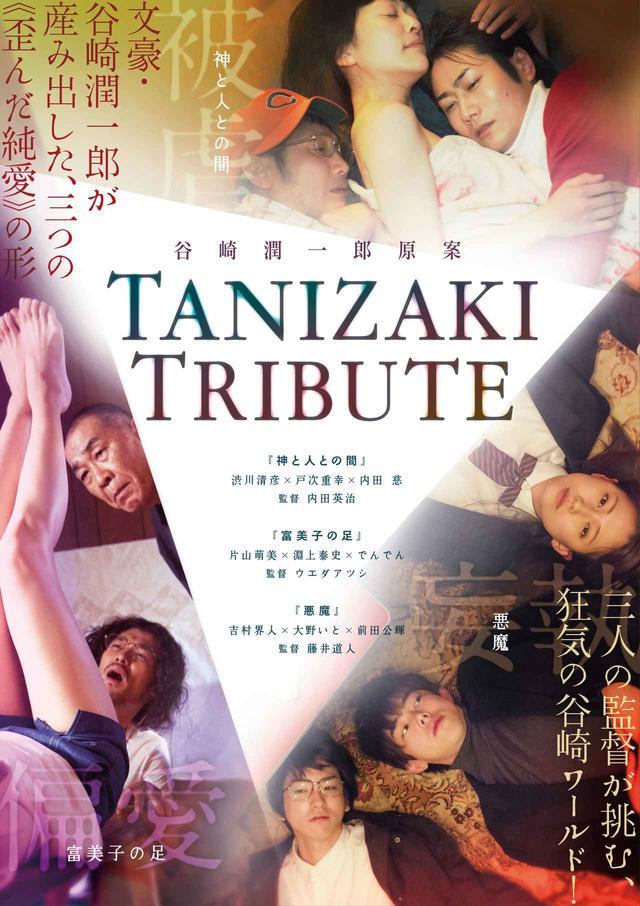 画像: ©︎2018 Tanizaki Tribute 製作委員会