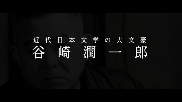 画像: 甘美な毒に酔う人間の性を描くフェティッシュな3作品『TANIZAKI TRIBUTE』予告 youtu.be