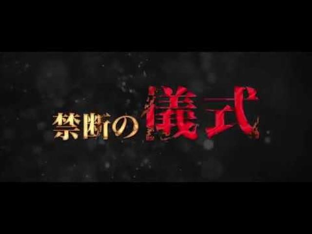 画像: 恐怖の予告『ドント・イット』 youtu.be