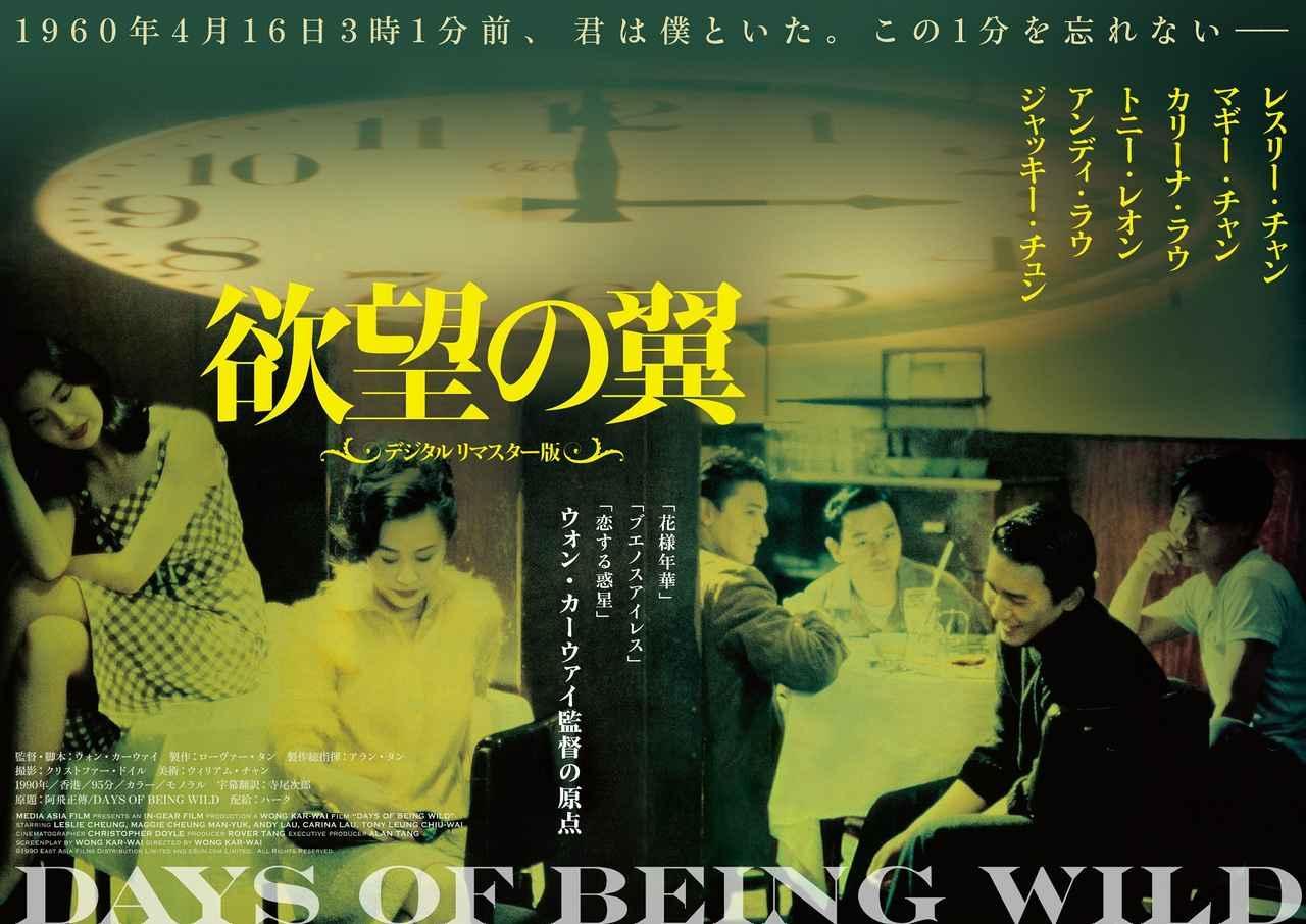 画像: (c)1990 East Asia Films Distribution Limited and eSun.com Limited. All Rights Reserved.