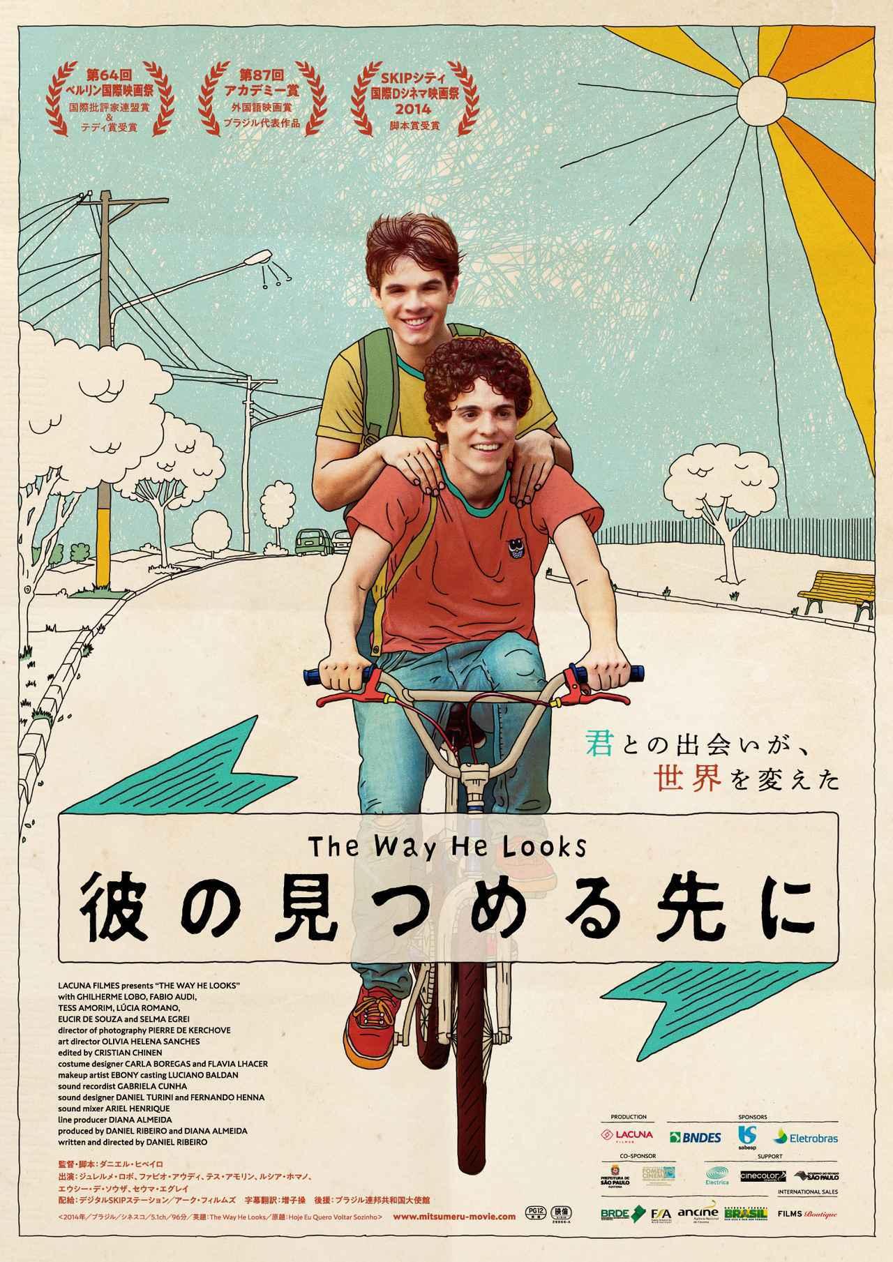 画像: 君との出会いが、世界を変えた―― 世界中で話題をさらった、ブラジル発・少年少女の オシャレで可愛らしい胸キュン青春映画が満を持して日本公開!
