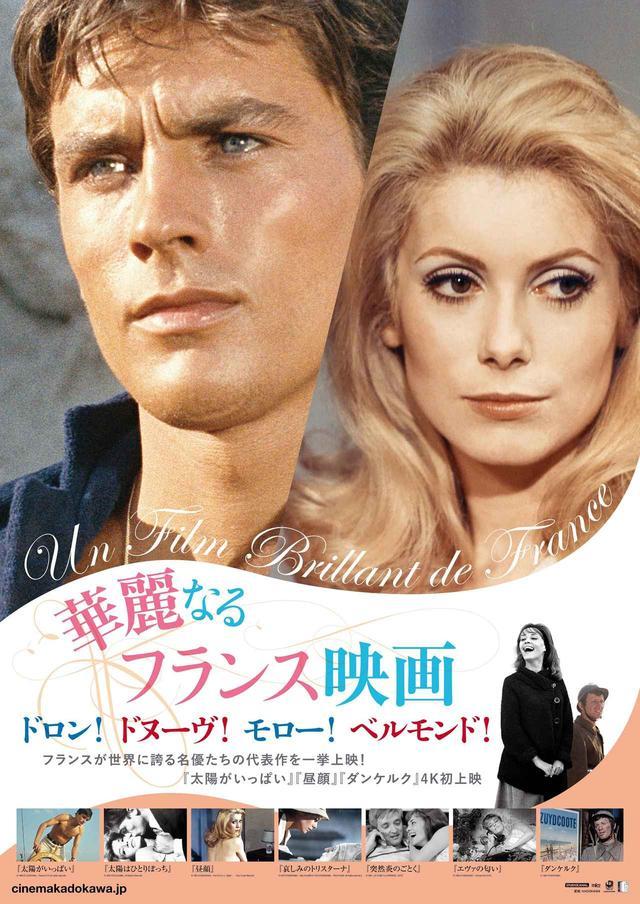 画像: ドロン!ドヌーヴ!モロー!ベルモンド! フランス4大スターの若き主演作品が勢ぞろいー『太陽がいっぱい』『昼顔』などは4Kレストア版で日本初上映!
