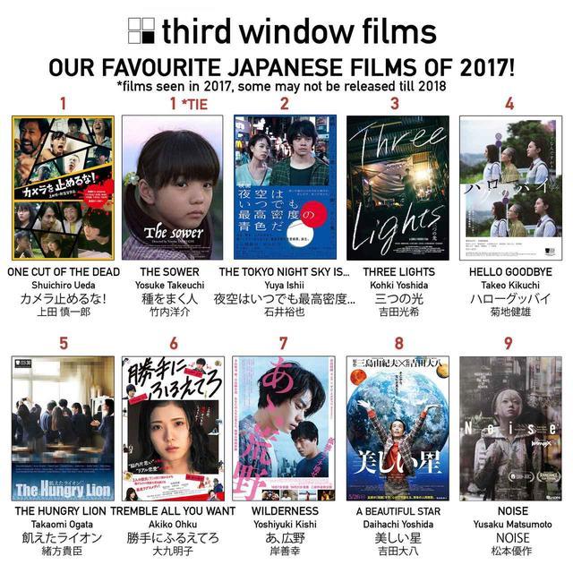画像: 今年も発表-海外に日本の映画を紹介し続ける「サードウインドウフィルムズ」が選んだ2017年日本映画TOP10