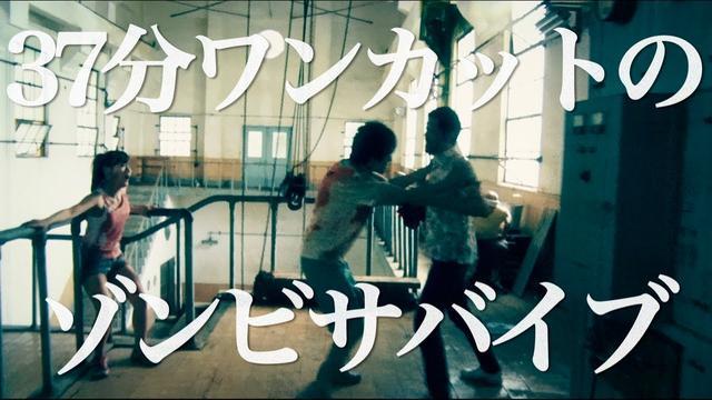 画像: 映画「カメラを止めるな!」特報 youtu.be