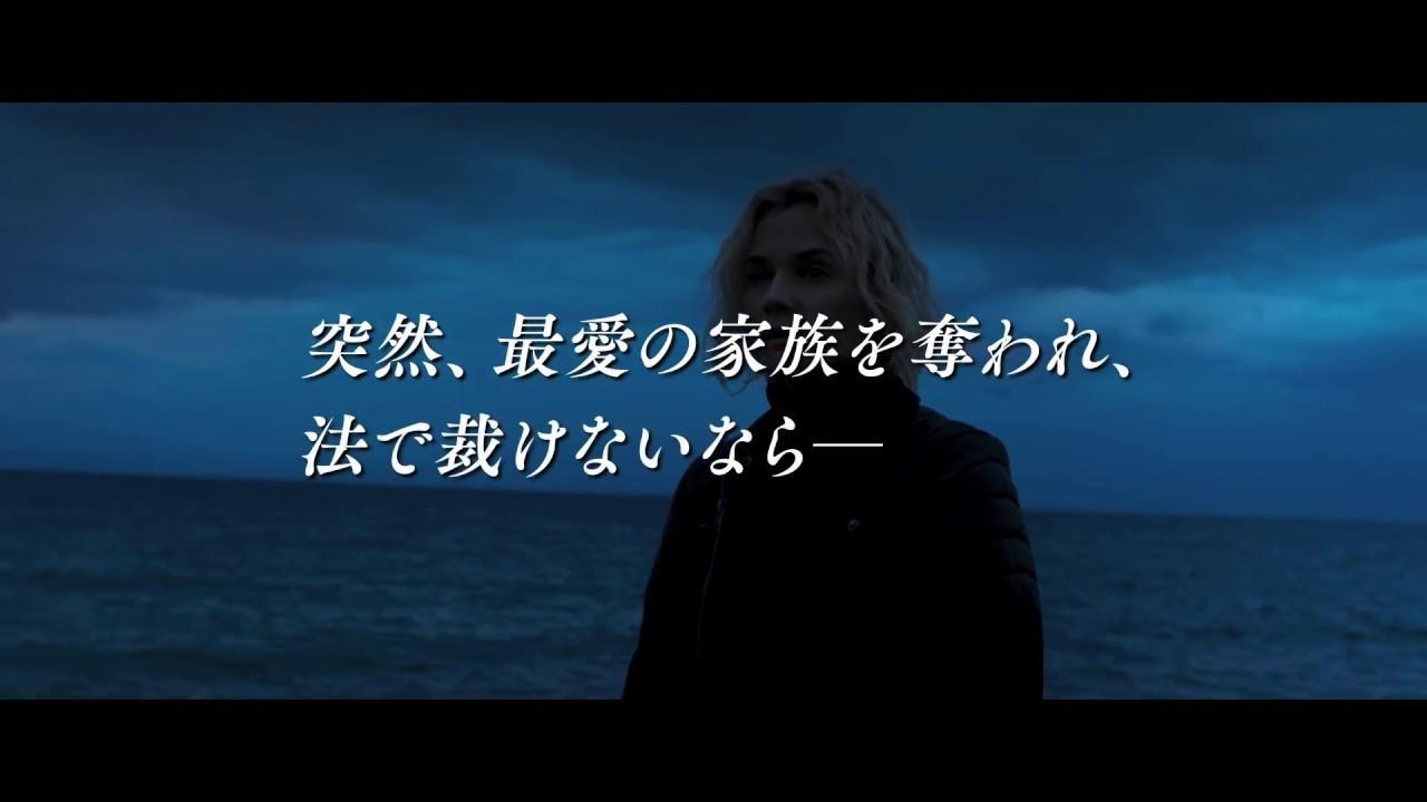 画像: ファティ・アキン監督最新作『女は二度決断する』 youtu.be