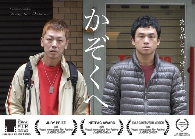 画像: 観るひとの心を大切に。心を描き、揺さぶる春本雄二郎初監督『かぞくへ』上映支援プロジェクト! | MOTION GALLERY