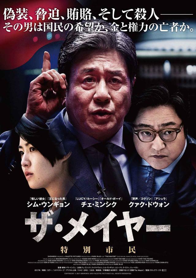 画像1: チェ・ミンシクとクァク・ドウォン、その他韓国映画界を代表する豪華キャスト共演ー衝撃のポリティカル・サスペンス『ザ・メイヤー 特別市民』予告